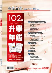 基測落點分析序號可在各大書局及7-11販售之[102升學年鑑]書籍中取得