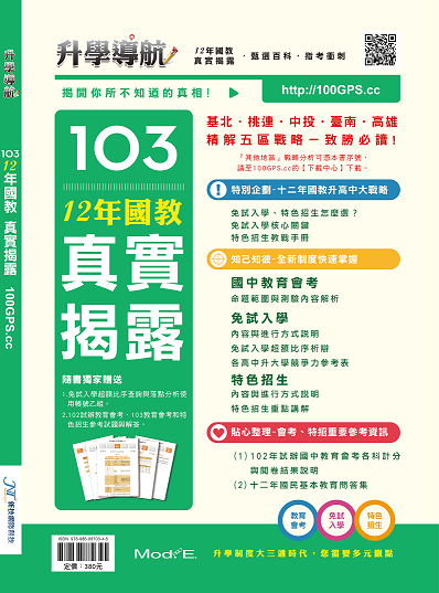 升學導航書系列書籍新書出版預告!!  十二年國教真實揭露 出刊日期:102年12月